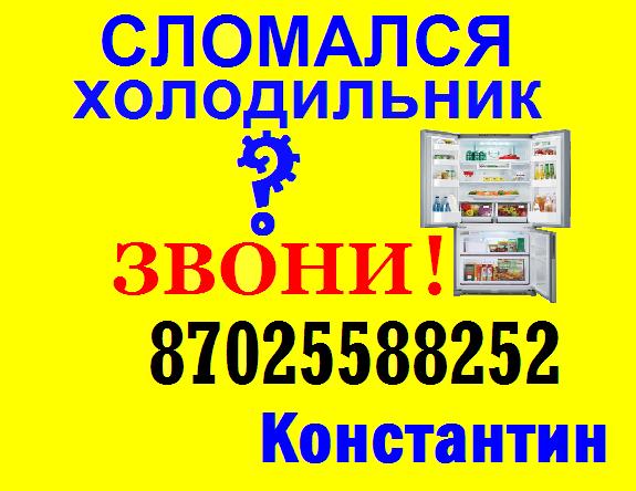 """РЕМОНТ Холодильников в Шымкенте! Ип """"Тепло-Холод"""". -"""