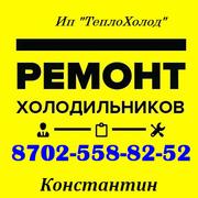 РЕМОНТ Холодильников в Шымкенте! 87025588252 Константин. Быстро. Чисто