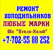 Вызов бесплатный. Ремонт Холодильников в Шымкенте. Teplo-Holod Company