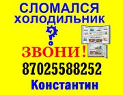 РЕМОНТ Холодильников в Шымкенте! 87025588252 Константин. Быстро. Чисто. Качественно. 24/7.